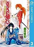 るろうに剣心―明治剣客浪漫譚―モノクロ版3(ジャンプコミックスDIGITAL)