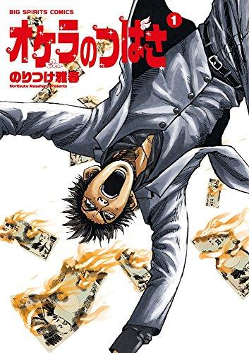 オケラのつばさ 1 (ビッグコミックス)の詳細を見る