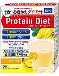 DHCプロティンダイエット(バナナ味)