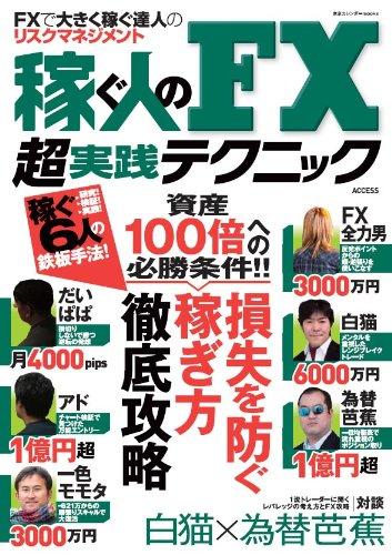 稼ぐ人のFX実践テクニック—FXで大きく稼ぐ達人のリスクマネジメント (東京カレンダーMOOKS)