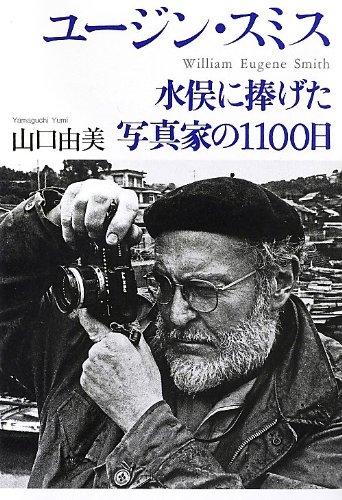 ユージン・スミス―水俣に捧げた写真家の1100日の詳細を見る