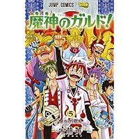 魔神のガルド! 5 (ジャンプコミックス)