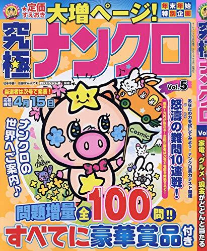 究極ナンクロ Vol.5