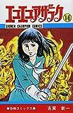エコエコアザラク (16) (少年チャンピオン・コミックス)