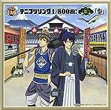 テニプリソング1/800曲!(はっぴゃくぶんのオンリーワン)-松(Show)-「参」/