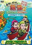 東野・岡村の旅猿2 プライベートでごめんなさい… 北海道・屈斜路湖 カヌーで行く秘湯...[DVD]
