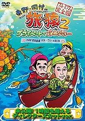 【動画】東野・岡村の旅猿 北海道・屈斜路湖 カヌーで行く秘湯の旅