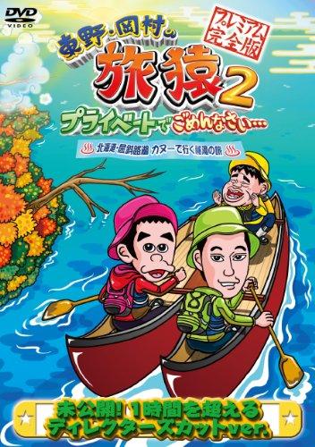 東野・岡村の旅猿2 プライベートでごめんなさい… 北海道・屈斜路湖 カヌーで行く秘湯の旅 プレミアム完全版 [DVD]の詳細を見る