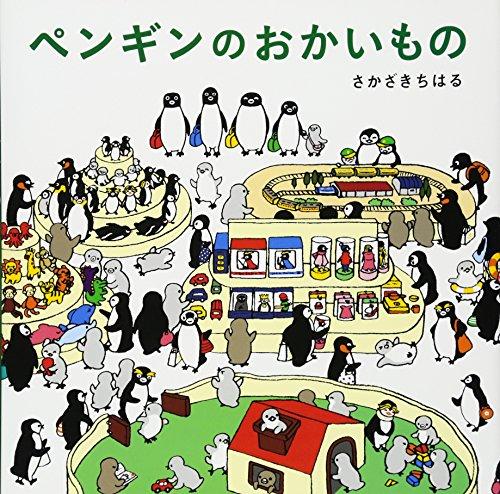 ペンギンのおかいものの詳細を見る