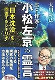 SF作家 小松左京の霊言 「日本沈没」を回避するシナリオ (OR books)