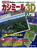 改訂新版 カシミール3D入門編