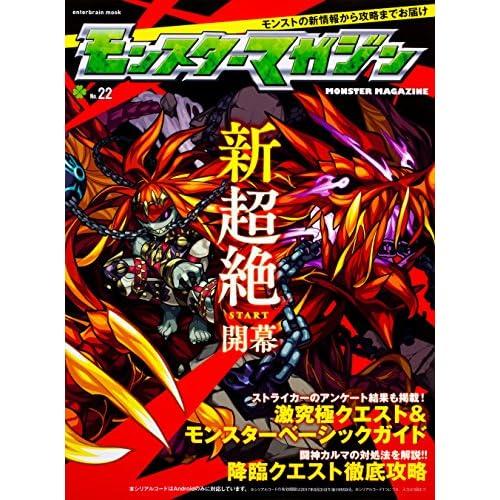 モンスターマガジン No.22 (エンターブレインムック)