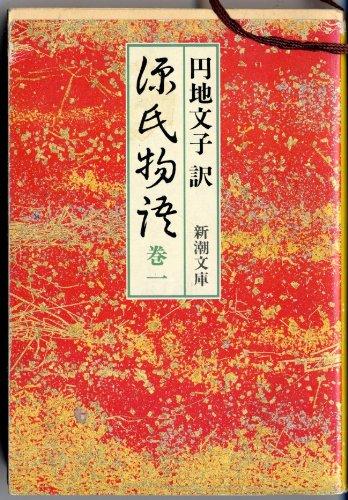 源氏物語 巻1 (新潮文庫 え 2-8)の詳細を見る