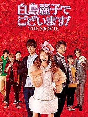 白鳥麗子でございます! THE MOVIE