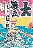 キッチュの聖と俗―続・日本的庶民の美意識 (1974年)