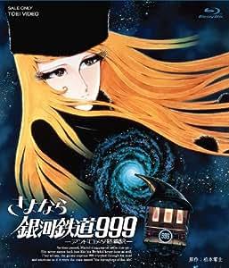 さよなら銀河鉄道999-アンドロメダ終着駅- [Blu-ray]