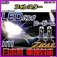 スバル フォレスター SJ系 平成24年11月- 【LEDホワイトバルブ】 日本製 3年保証 車検対応 led LEDライト