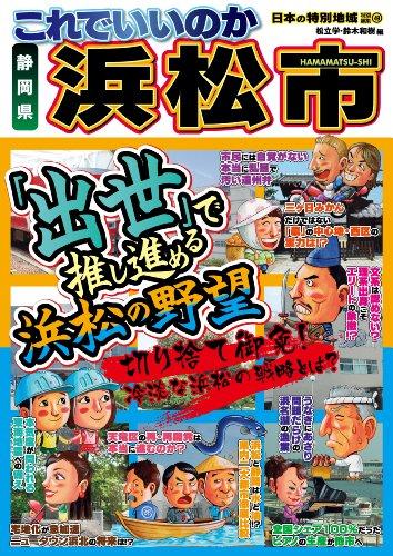 日本の特別地域 特別編集49 これでいいのか 静岡県 浜松市