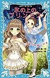 氷の上のプリンセス オーロラ姫と村娘ジゼル (講談社青い鳥文庫)