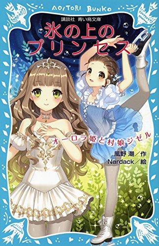 氷の上のプリンセス オーロラ姫と村娘ジゼル (講談社青い鳥文庫)の詳細を見る