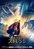 ドクター・ストレンジ 【DVD化お知らせメール】[Blu-ray]