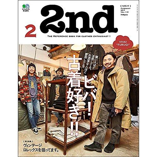 2nd(セカンド) 2017年 02 月号