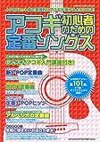アコギ初心者のための定番ソングス (シンコー・ミュージックMOOK)