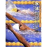 水泳教師教本