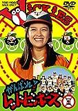 がんばれ!レッドビッキーズ VOL.1[DVD]