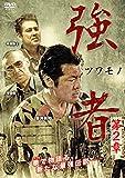 強者 第2章[DVD]