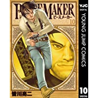 PEACE MAKER 10 (ヤングジャンプコミックスDIGITAL)
