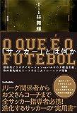 「サッカー」とは何か 戦術的ピリオダイゼーションvsバルセロナ構造主義、欧州最先端をリードする二大トレーニング理論 (f…