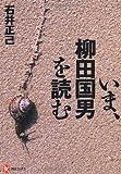 いま、柳田国男を読む (河出ブックス)