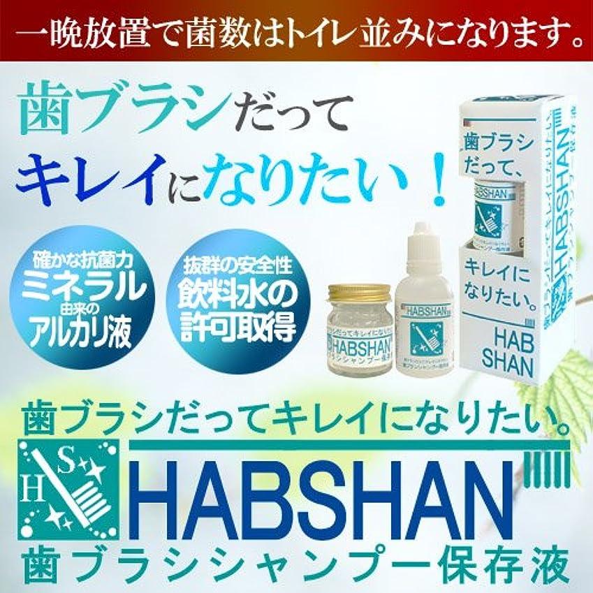 アカデミーの粉砕するHABSHAN ハブシャン 歯ブラシ 洗浄 汚れ 菌 ケア 綺麗 臭い 匂い におい ニオイ 保存液 手入れ