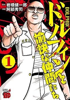 [阿部秀司, 岩橋健一郎]のドルフィンと愉快な仲間たち 1 (チャンピオンREDコミックス)