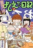 実在ニョーボ よしえサン日記 (2) (バンブーコミックス 4コマセレクション)