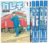カレチ コミック 全5巻完結セット (モーニングKC)