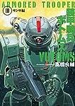 装甲騎兵ボトムズ III.サンサ編<装甲騎兵ボトムズ> (角川スニーカー文庫)