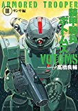 装甲騎兵ボトムズ III.サンサ編 (角川スニーカー文庫)