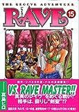 RAVE(15) (講談社漫画文庫)