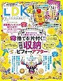 LDK (エル・ディー・ケー) 2017年7月号 [雑誌] 画像