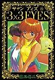 3×3EYES(22): 22 (ヤンマガKCスペシャル (594))