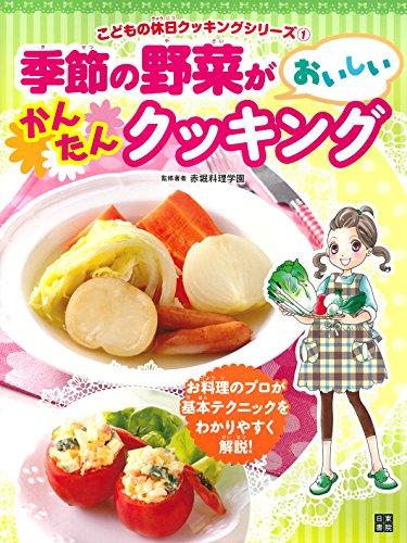 季節の野菜がおいしいかんたんクッキング (こどもの休日クッキングシリーズ1)