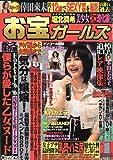 お宝ガールズ 2006年 01月号