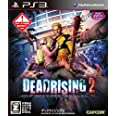 デッドライジング 2【CEROレーティング「Z」】 - PS3