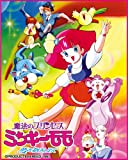 EMOTION the Best 魔法のプリンセス ミンキーモモ -夢を抱きしめて- DVD-BOX 1