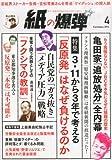 月刊 紙の爆弾 2014年 04月号 [雑誌] 画像