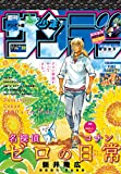 週刊少年サンデー 2019年32号(2019年7月10日発売) [雑誌]