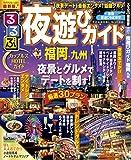 るるぶ夜遊びガイド 福岡 九州 (るるぶ情報版目的)