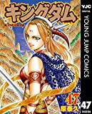 キングダム 47 (ヤングジャンプコミックスDIGITAL)